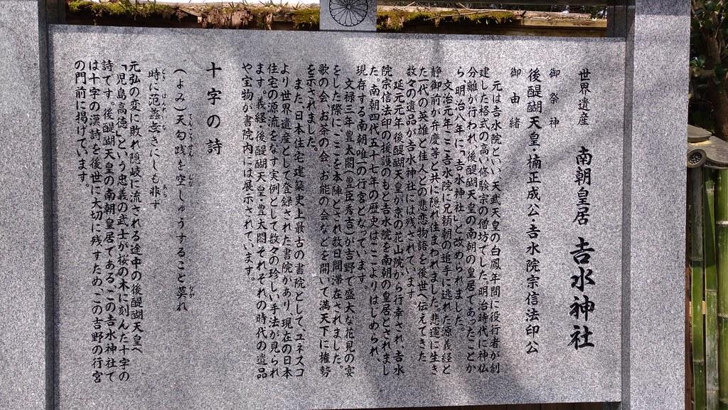 吉野 吉水神社 説明