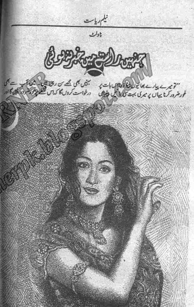 Jinhe Rastay Me Khabar Na Hoi is a very well written complex script novel which depicts normal emotions and behaviour of human like love hate greed power and fear, writen by Neelam Riyasat , Neelam Riyasat is a very famous and popular specialy among female readers