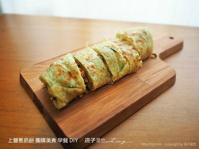 上豐蔥抓餅 團購美食 早餐 DIY 37