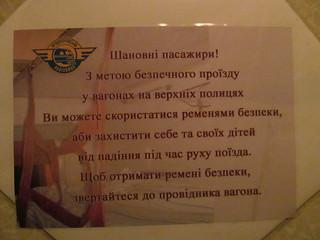 Novshestvo_ot_Ukrzaliznytsi_012