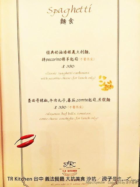 TR Kitchen 台中 義法餐廳 大坑美食 沙坑 23