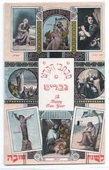 11740957353 Israel Jewish Biblical