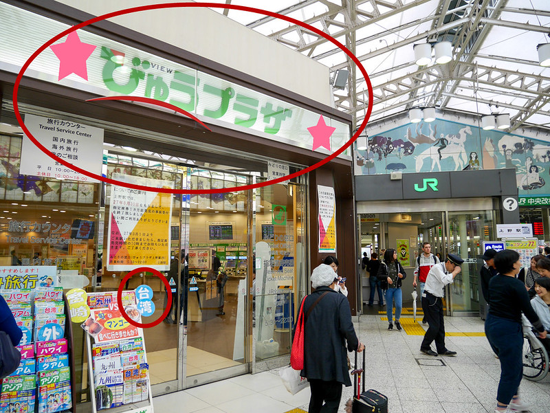 2017.05東京自由行交通券