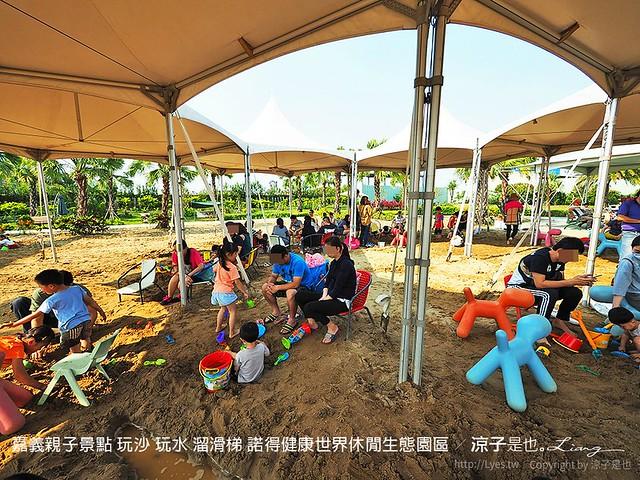 嘉義親子景點 玩沙 玩水 溜滑梯 諾得健康世界休閒生態園區 50