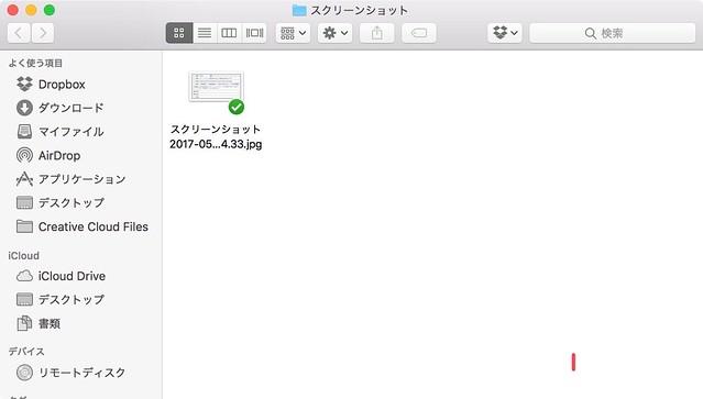 Dropbox「スクリーンショットの共有」がオンのままだとファイル名が変わらない