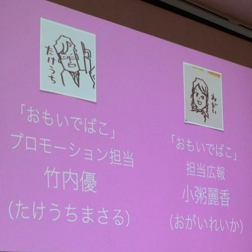 バッファローの竹内さんと、小粥さんの紹介スライド。このイラストは! #おもいでばこアンバサダー