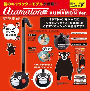 《明和電機》 音樂蝌蚪 「熊本熊版本」搞笑登場!!オタマトーン くまもん Ver.