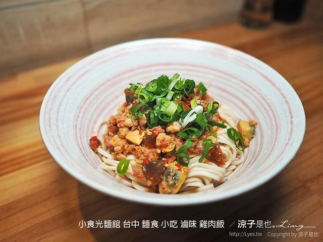 小食光麵館 台中 麵食 小吃 滷味 雞肉飯  27