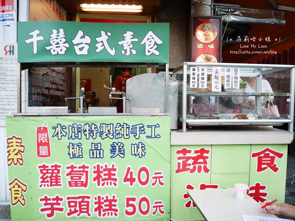 淡水老街野餐小吃美食推薦 (4)