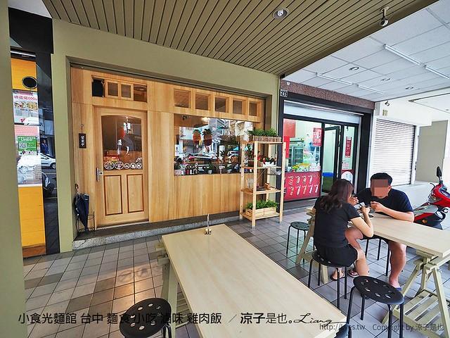 小食光麵館 台中 麵食 小吃 滷味 雞肉飯  11