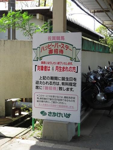 佐賀競馬場のハッピーバーステー御招待の看板