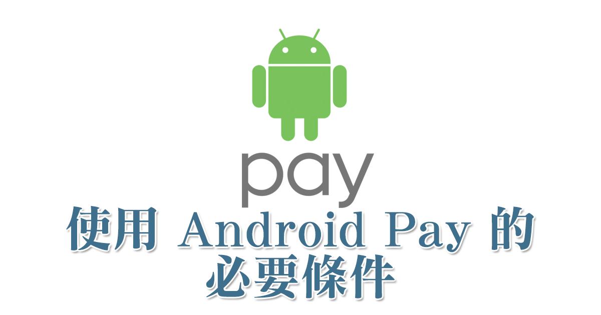 使用 Android Pay 的必要條件 (含不能啟用的解決方案)