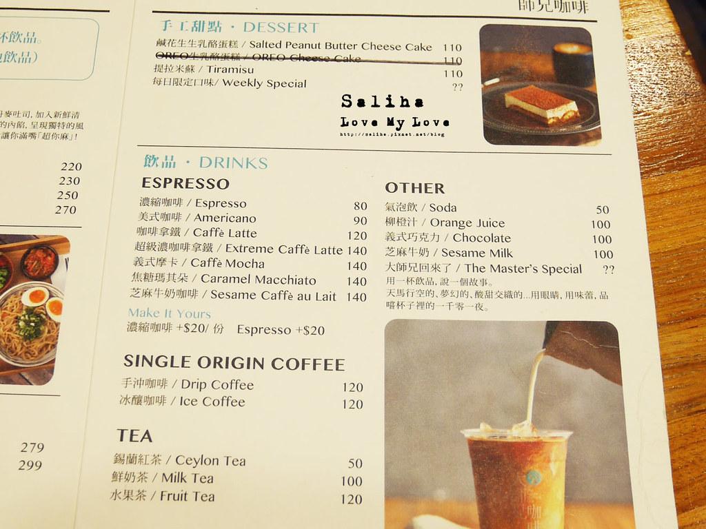 台北松山南京三民站附近餐廳美食推薦大師兄咖啡早午餐菜單menu (3)