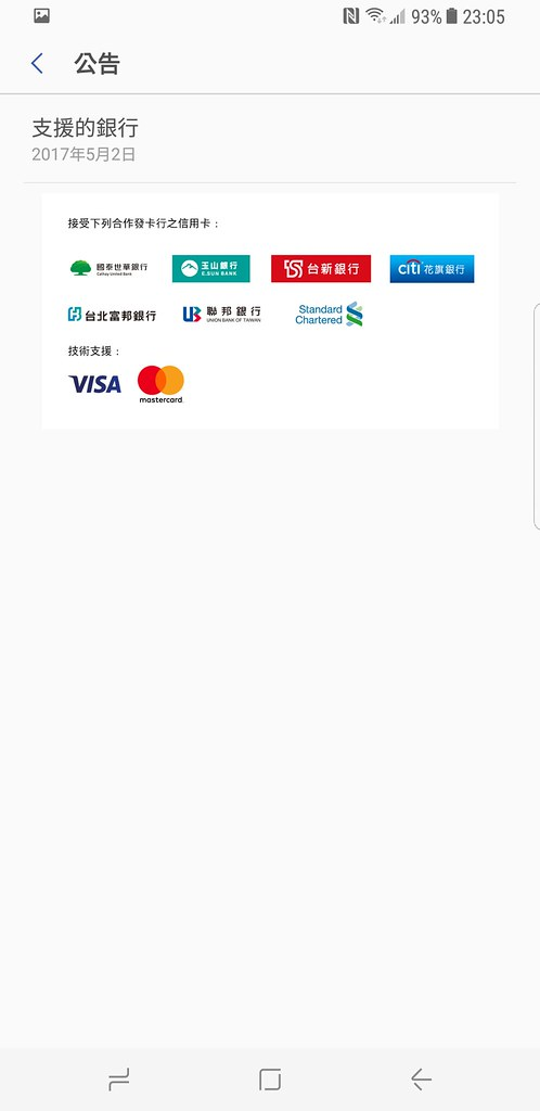 Samsung Pay 2 (1)