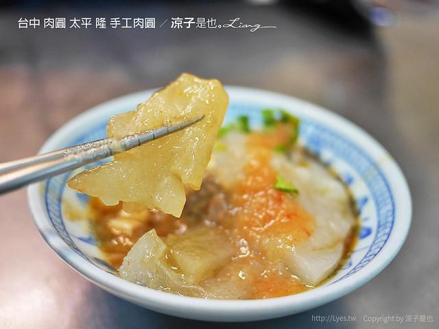 台中 肉圓 太平 隆 手工肉圓 5