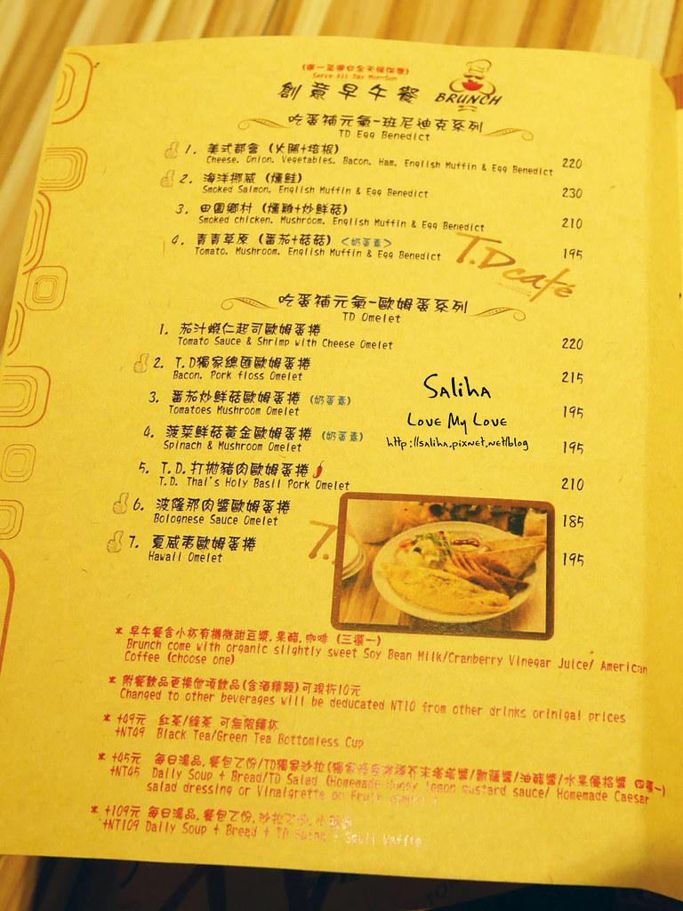 七張大坪林站附近餐廳美食不限時咖啡館推薦T.D. Cafe 菜單menu (3)