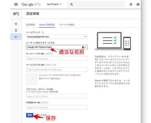 google-api-v4-quickstart-005