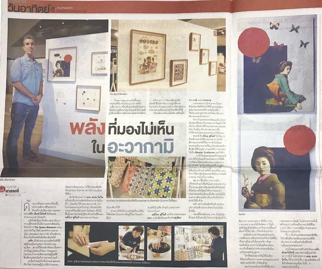 My new Exhbition from Bangkok Newsaper