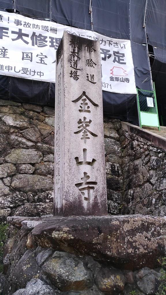 吉野 金峰山寺入口