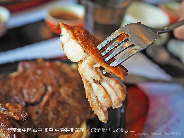 非常豪牛排 台中 北屯 平價牛排 菜單 20