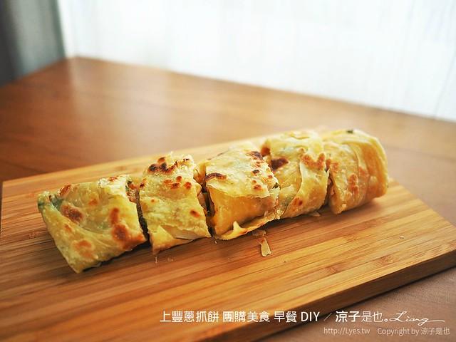 上豐蔥抓餅 團購美食 早餐 DIY 49