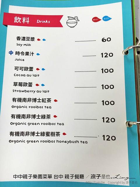 中中親子樂園菜單 台中 親子餐廳 10