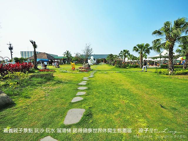 嘉義親子景點 玩沙 玩水 溜滑梯 諾得健康世界休閒生態園區 40