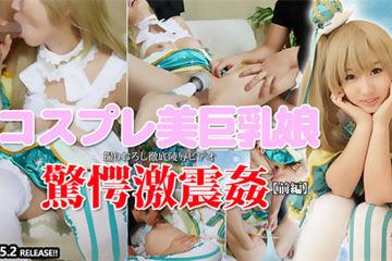 TOKYO HOT N1235 – SAYA FUJII, SHAKING BIG BOOBS COSPLAYER