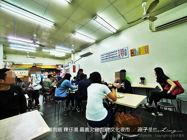 郭家雞肉飯 粿仔湯 嘉義火雞肉飯 文化夜市  2