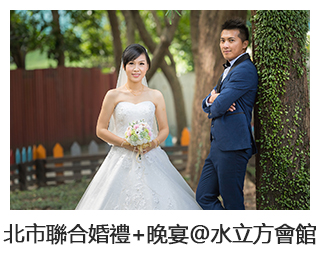 聯合婚禮+晚宴@水立方會館