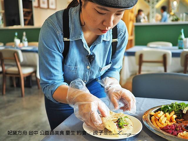 妃黛方舟 台中 公益路美食 慶生 約會 22