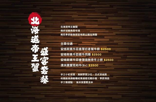 Fattys鐡板燒menu (6)