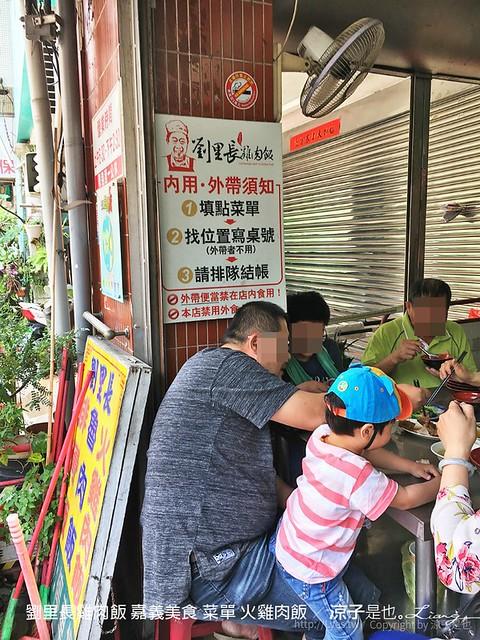 劉里長雞肉飯 嘉義美食 菜單 火雞肉飯 3