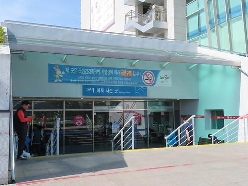 釜山慶南競馬場のスタンド地下投票所