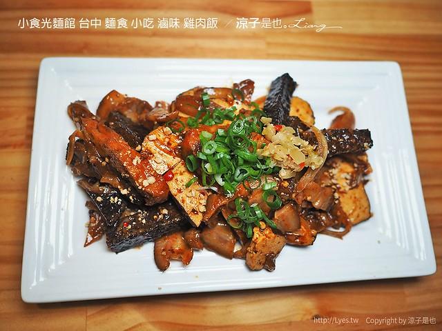 小食光麵館 台中 麵食 小吃 滷味 雞肉飯  15