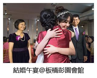 結婚午宴@板橋彭園會館