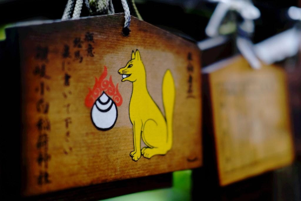 sanuki shrine