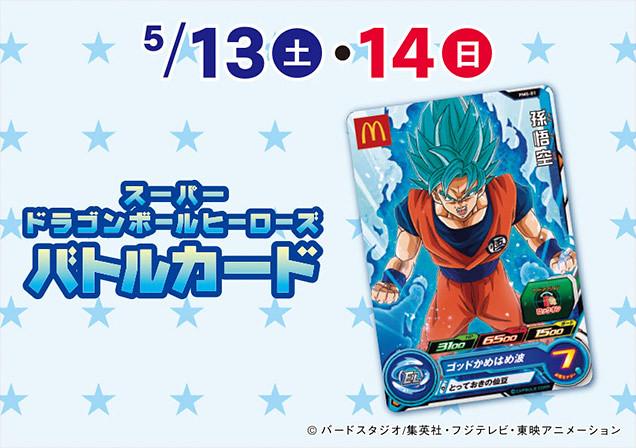 居然偷吃我的雞塊,我真的生氣了!日本麥當勞快樂兒童餐《七龍珠超》系列玩具,05月12日起推出! ハッピーセットおもちゃ『ドラゴンボール超』