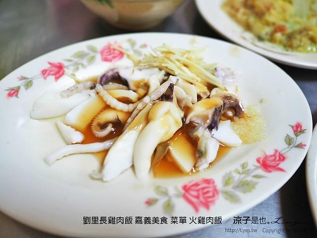 劉里長雞肉飯 嘉義美食 菜單 火雞肉飯 13