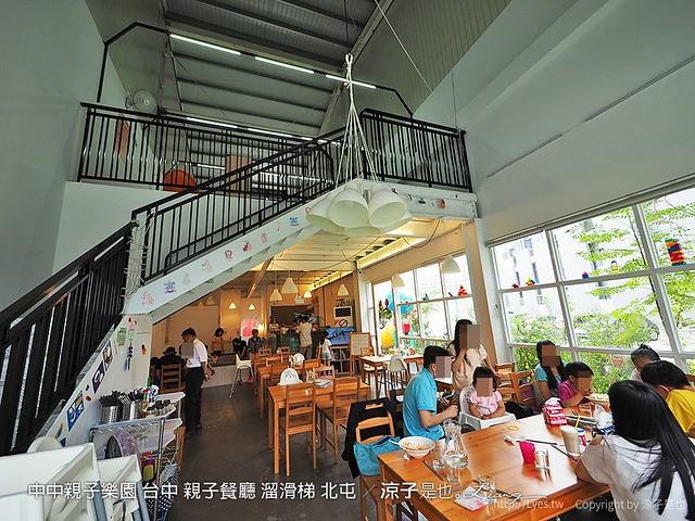 中中親子樂園 台中 親子餐廳 溜滑梯 北屯 22