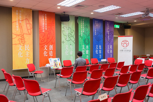 0504全國文化會議分區論壇新竹場1, Canon EOS 6D, Canon EF 35mm f/1.4L