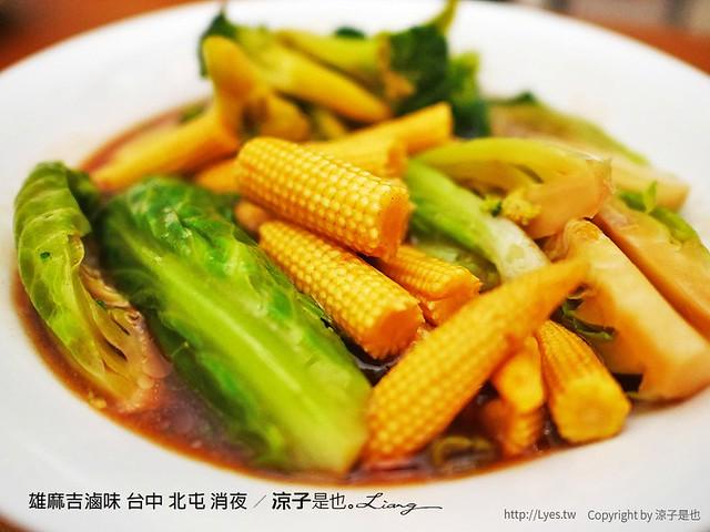 雄麻吉滷味 台中 北屯 消夜 13