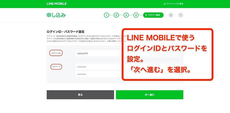 LINEモバイル15
