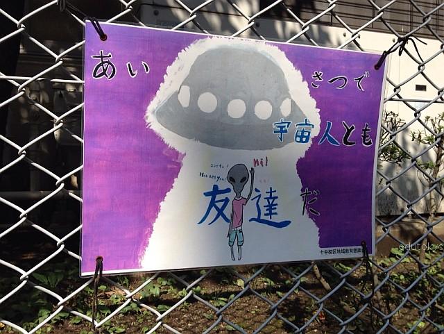 edutokyo_yakumo_201509 (3)
