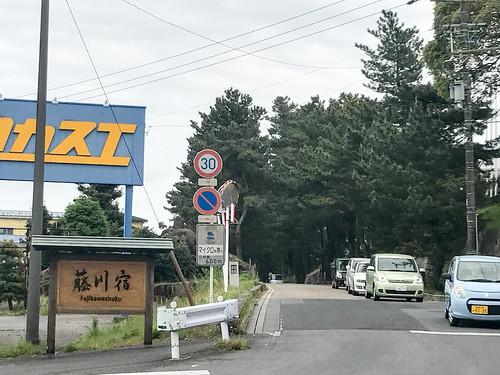 さようなら、藤川宿。
