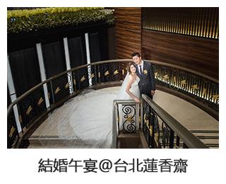 結婚午宴@台北蓮香齋