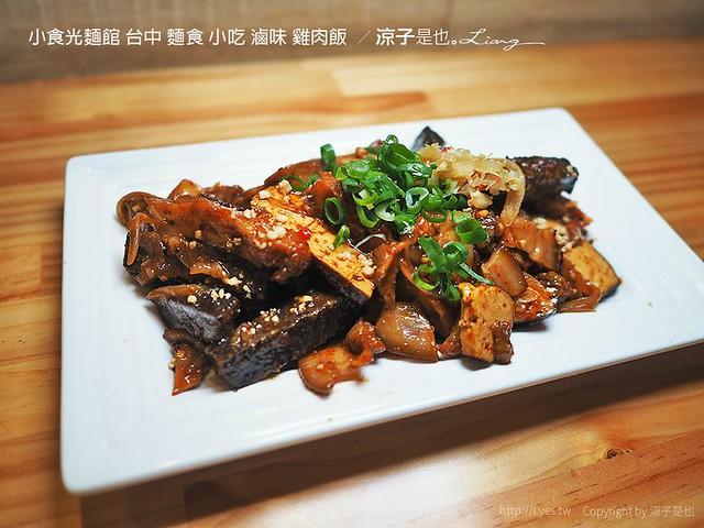 小食光麵館 台中 麵食 小吃 滷味 雞肉飯  14