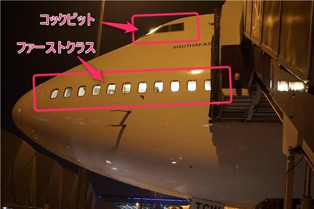 170505 タイ航空 ボーイング747先端部
