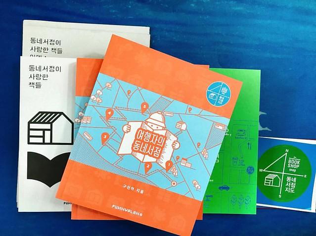 마지막 남은 #여행자의동네서점 (품절) 두 권 장바구니에 쓸어가신 염지현님의이 보내주신 구매 인증샷  ... 나머지도 이제 품절 임박.  #어서오세요오늘의동네서점  #동네서점이사랑한책들