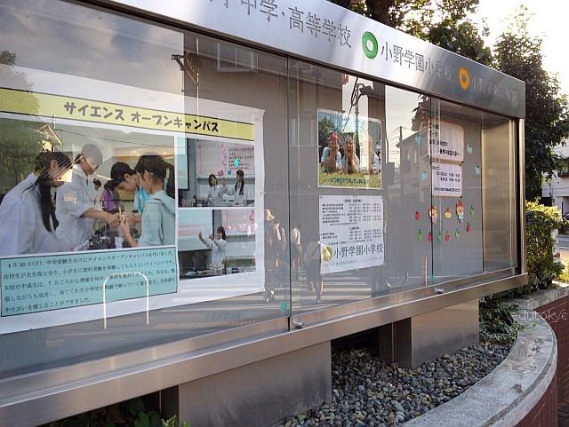 edutokyo_onogakuen_201510 (19)